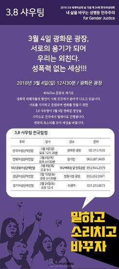 [한국여성대회] 3.8샤우팅