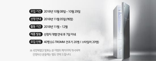 LG TROMM 건조기, 스타일러 국민 체험단 모집(LG 트롬)