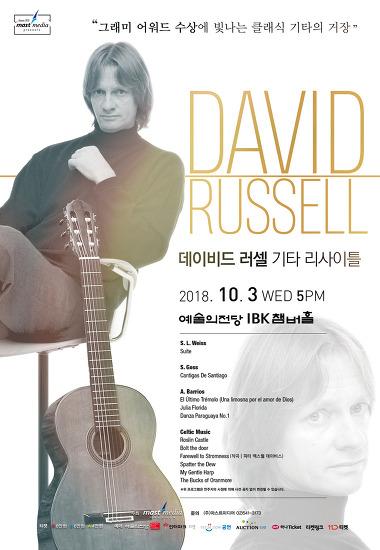 [2018년 10월 3일,4일] 데이비드 러셀 기타 리사이틀