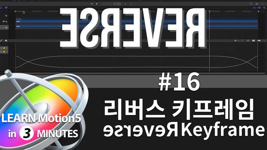 빠르크의 모션5 3분강좌 16강 리버스 키프레임(Reverse Keyframe)