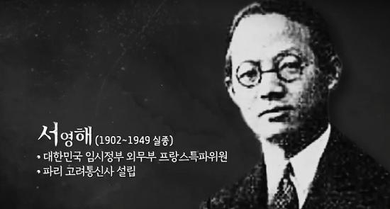 KBS  역사 한방 <파리의 독립운동가 서영해> 소개