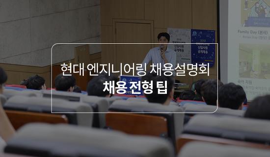 현대엔지니어링 인사담당자가 알려주는 2019 현대 엔지니어링 신입사원 공개채용 팁!