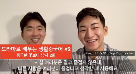 중드로 배우는 유튜브 중국어 | 꽃보다 남자 (유성화원)