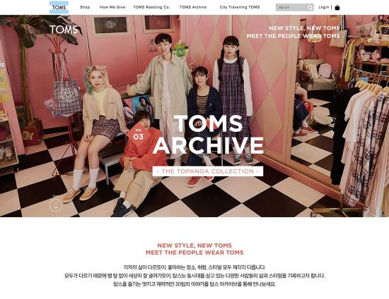 [Web design] TOMS Archive Vol.3