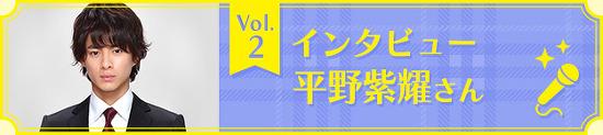 번역┃「꽃보다 맑음(花のち晴れ〜花男 Next Season〜)」 Interview Vol.2 히라노 쇼 - 카구라기 하루토 역