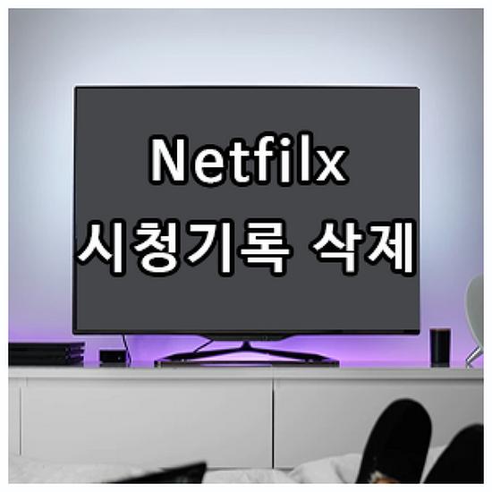 넷플릭스 시청기록 삭제 방법, 하는 이유.