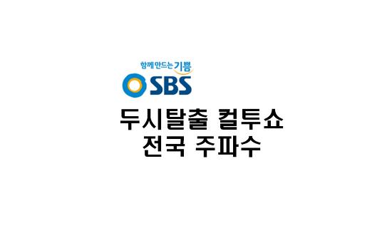 SBS 두시탈출 컬투쇼 전국 라디오 주파수 알아보자