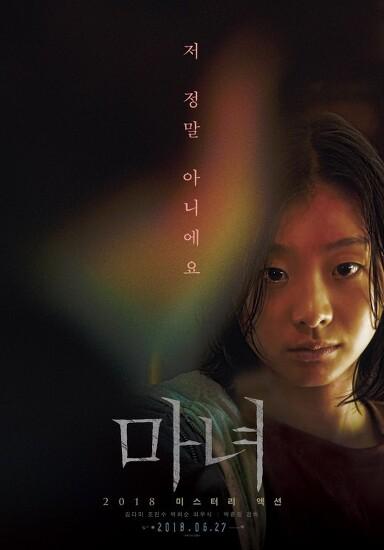 괴물신예 김다미, 영화 마녀