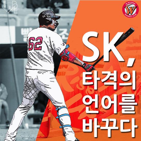 [공감(共感)W]SK, 타격의 언어를 바꾸다