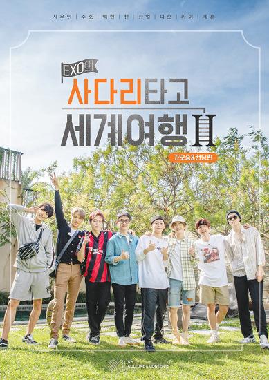 """SK브로드밴드 옥수수(oksusu)  8인으로 돌아온 """"EXO의 사다리타고 세계여행"""" 런칭"""