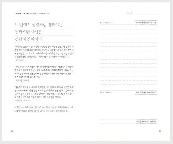 <톨스토이 인생노트> 서평