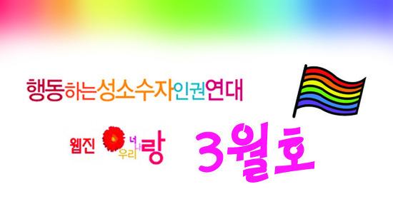 행동하는성소수자인권연대 웹진 랑 2018년 3월호