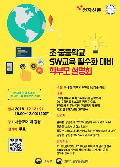 초·중등학교 SW교육 필수화 대비 학부모 설명회