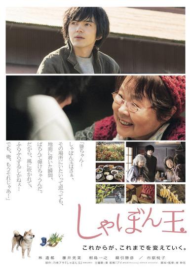 비눗방울 (しゃぼん玉, 2017)