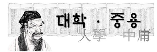 [31호] 대학/중용