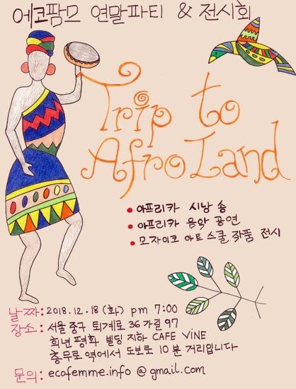 에코팜므 연말파티 <Trip to AfroLand>에 초대합니다.