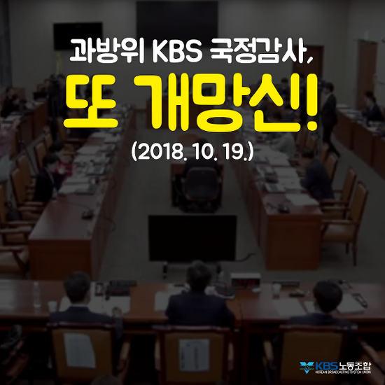 [카드뉴스] 과방위 KBS국정감사, 부끄러움은 우리의 몫
