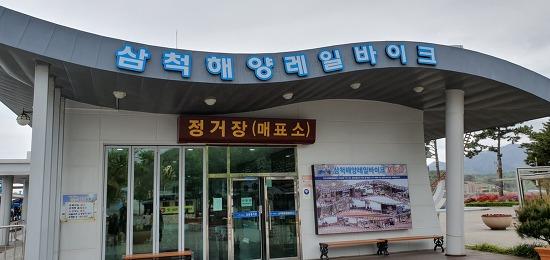 삼척해양레일바이크