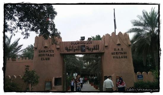 에미리트 민속촌 - 아부다비 여행기 (Emirates Heritage Village, Abu Dhabi)