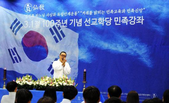 선교, 3.1절 100주년 기념행사 개최