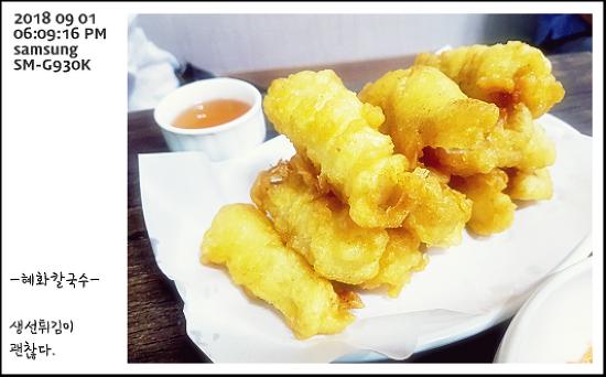 혜화칼국수 - 국시 + 생선튀김 + 매실주