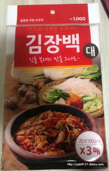 이민 준비 쇼핑리스트 : 다이소 김장봉투, 체중계