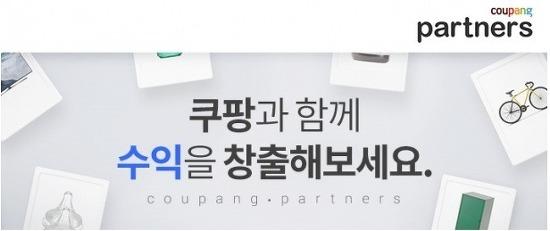 쿠팡 파트너스 추천인 AF7266971 광고 수익내기