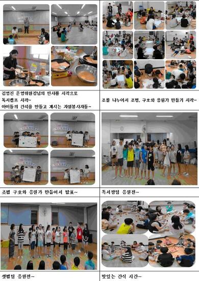 2018년 사림평생교육센터 1박2일 독서캠프를 진행했습니다~