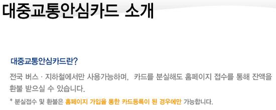 '레일플러스 대중교통 안심카드' 롱 텀 리뷰(사용기)