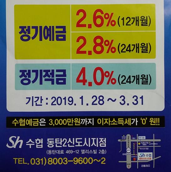 정기적금 4% 동탄2신도시 수협 정기적금 금리 높은곳