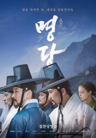 조승우의 영화 '명당' - 임금이 나올 터의 함정