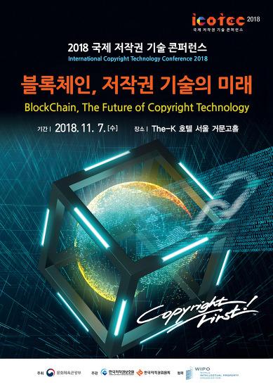 2018 국제 저작권 기술 콘퍼런스(ICOTEC 2018)