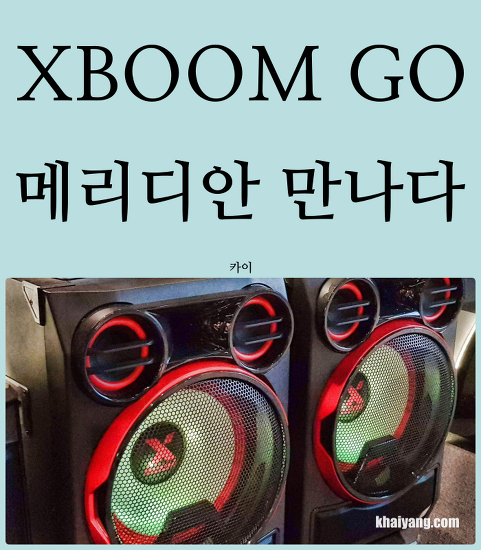LG XBOOM(엑스붐) GO 스피커, 메리디안 사운드 만나다