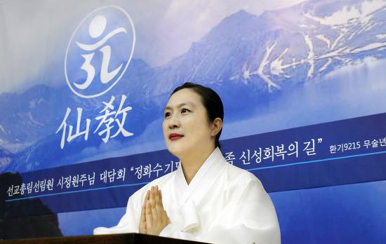 민족종교 선교, 선교총림 선림원 시정원주님 대담회