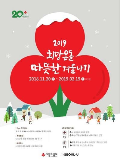 마곡산업단지 입주기업협의회 '희망온돌 따뜻한 겨울나기' 기부금 전달