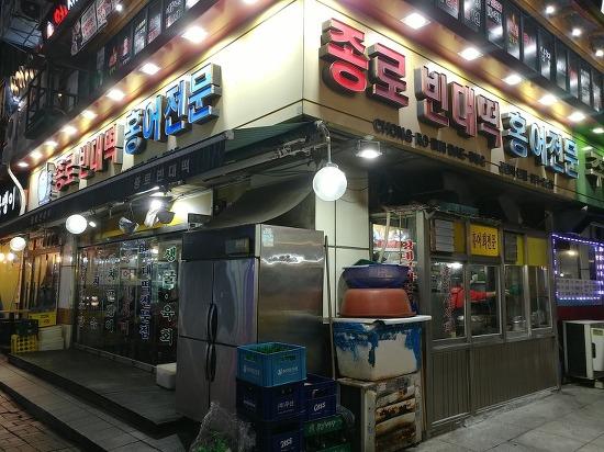 산본역 종로빈대떡 홍어전문 캬~