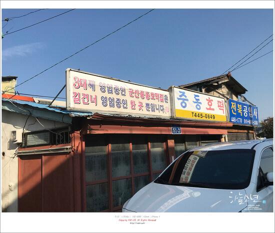 무한도전 1박 2일에 소개 된 군산 맛집 중동호떡