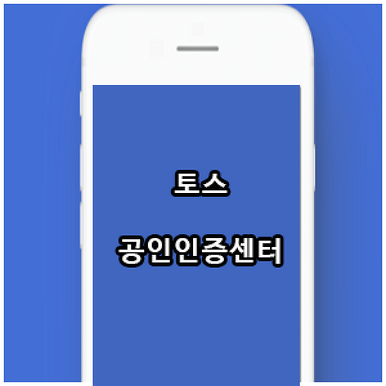 아이폰을 위한 토스 공인인증센터 사용법
