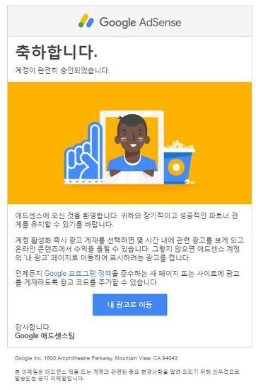 [구글 애드센스]드디어 애드센스 승인!