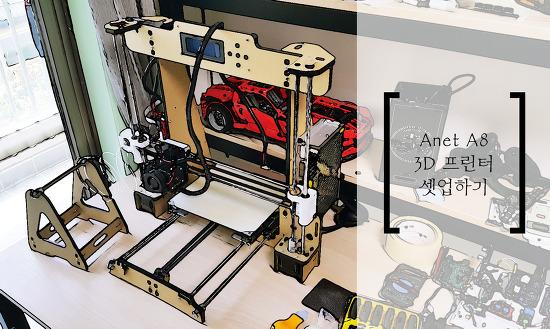 3D 프린터 (Anet A8) 셋업 및 테스트 출력