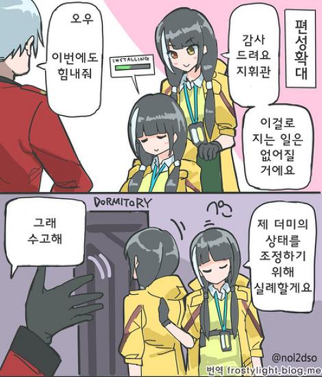 [소녀전선 만화] 더미 설정하는 RO
