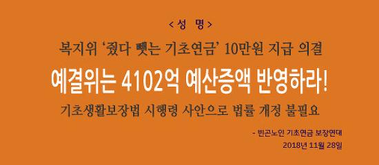 [성명] 복지위 '줬다 뺏는 기초연금' 10만원 지급 의결