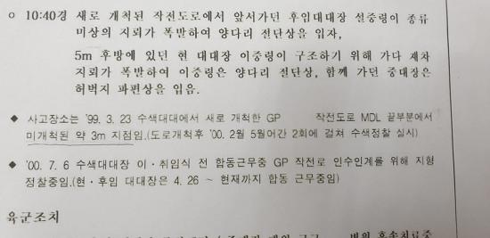 '지뢰영웅' 이종명 3대 미스터리···'사고자'에서 '관계자'로
