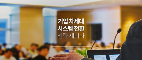 LG CNS 블로그 독자 초청 차세대 지능형 ERP 세미나 안내