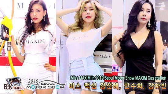 [영상] 미스 맥심 in 2019 서울모터쇼 맥심주유소 (강선혜, 한수희, 강하빈)