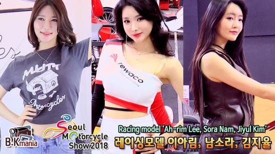 2018 서울모터사이클쇼 레이싱모델 이아림, 남소라, 김지율