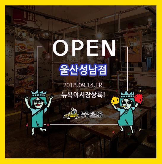 [오픈] 뉴욕야시장 울산성남점 오픈!