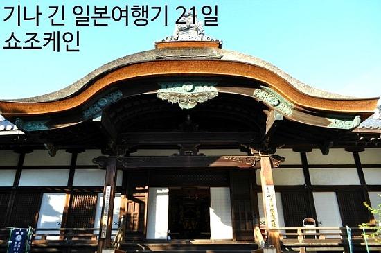 기나 긴 일본답사기 - 22일 교토 라쿠추2 (쇼조케인清浄華院)