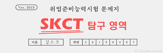 SKCT 탐구 영역 Ver. 2019 상반기