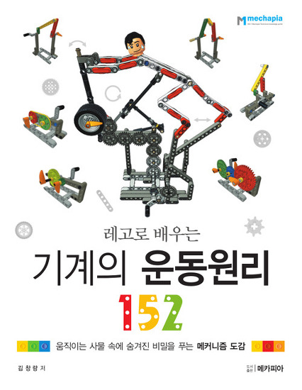 레고로 배우는 기계의 운동원리 152와 3D프린팅 활용